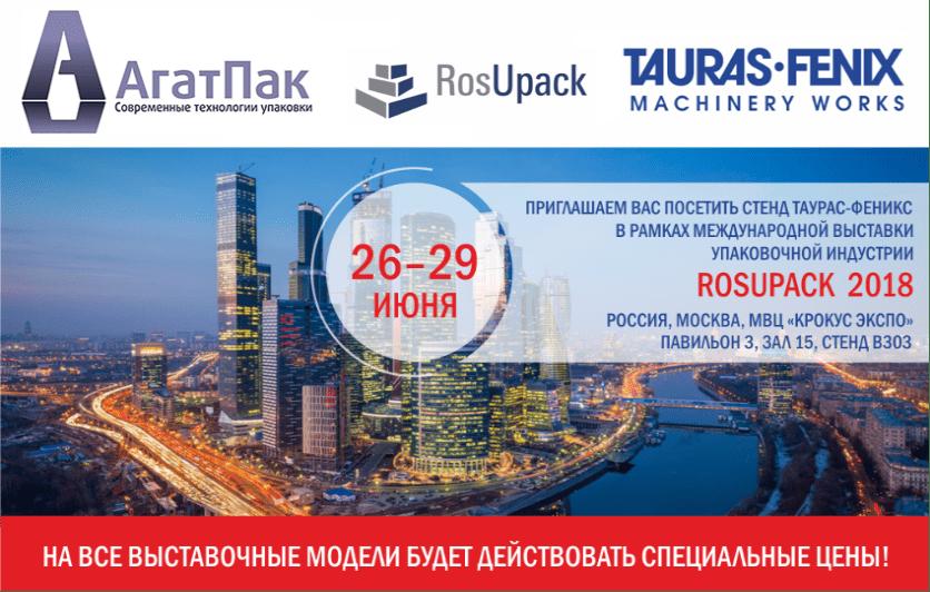 АгатПак приглашает посетить международную выставку RosUpack -2018