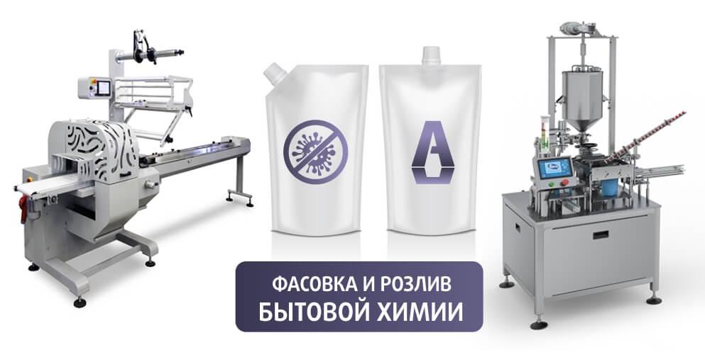 Обзор оборудования для розлива бытовой химии