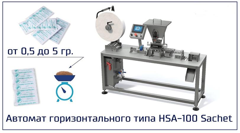 HSA-100 Sachet — новое решение для мелкопорционной упаковки